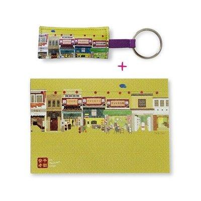 鑰匙圈+明信片套組*畫話臺南系列-安平老街*不哭鳥