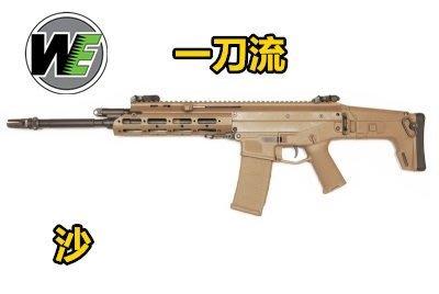 【翔準軍品AOG】一刀流 尼色 沙色BB槍 偉益 WE GBB 全金屬 瓦斯氣動槍 狙擊槍 長槍 玩具槍