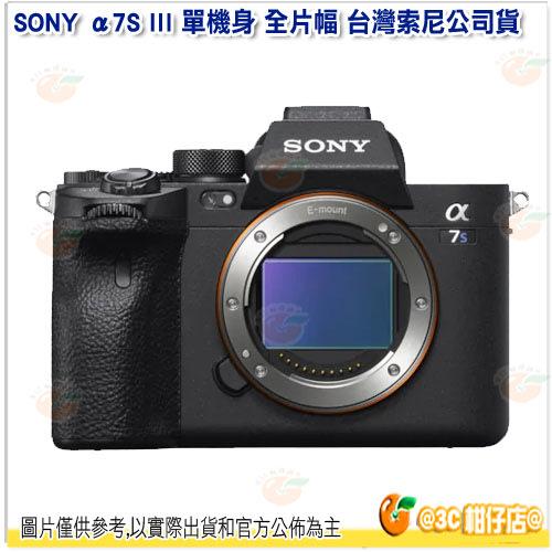 預購 SONY A7S III 單機身 全片幅 台灣索尼公司貨 A7S 3 A7SIII 4K 120p ISO擴充
