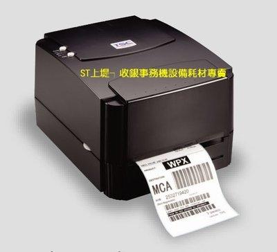 上堤┐含稅TSC TTP-244PRO熱感/熱轉標籤機貼紙機.文件商品標籤機.熱感條碼列印機.標籤機.貼紙機.吊牌標籤機