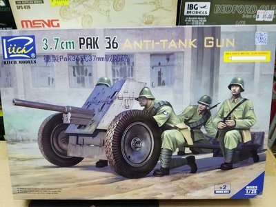 全新-Riich-睿智-1/35-37mm-pak 36-at gun  -加3元-M-300
