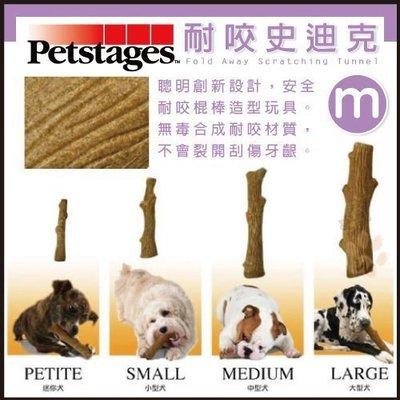 【美國史迪克Petstages】Durable Stick 耐咬史迪克‧M中型犬【218】