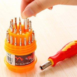 萬能螺絲刀工具 31合1螺絲刀組合套裝 家用多功能螺絲組 螺絲刀組合套裝工具 手機拆機工具