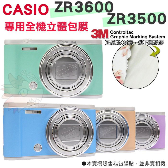 CASIO ZR3600 ZR3500 貼膜 全機包膜 貼紙 3M材質 無殘膠 透明 立體 薄荷綠 防刮 耐磨 QC3