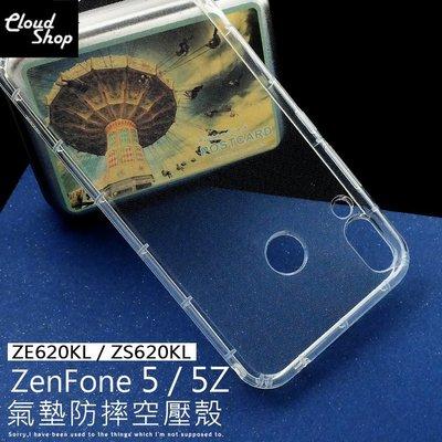 防摔殼 ASUS ZenFone 5 ZE620KL X00QD / 5Z ZS620KL 手機殼 空壓殼 透明 保護殼