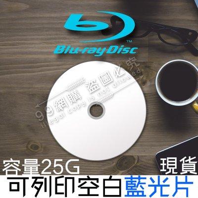 【99網購】 BD-R 6X 25GB可列印式藍光燒錄片,高解析、滿版光澤亮面可印片光碟片~