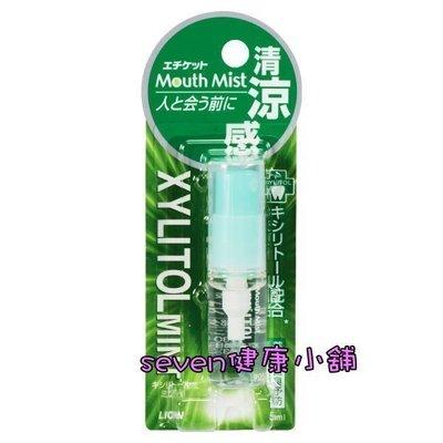 【seven健康小舖】【獅王好口氣口中清涼劑-木糖醇薄荷(5ml/瓶)】產地日本