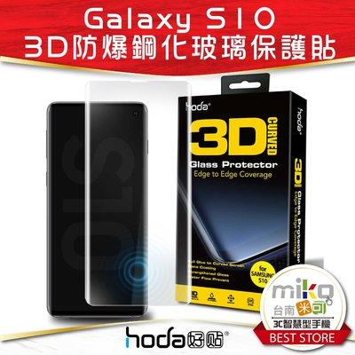 Hoda 三星 SAMSUNG S10 全配3D防爆9H鋼化玻璃保護貼【巨蛋MIKO米可手機館】