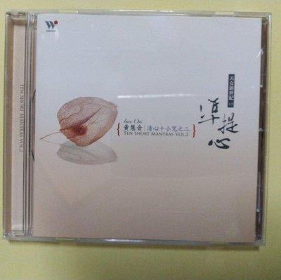 【鳳姐嚴選二手唱片】 風潮音樂 / 天女新世紀 17:準提心 (微紋/九成新)
