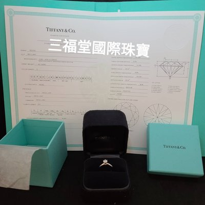 《三福堂國際珠寶名品1329》Tiffany Setting經典六爪鑽戒(0.42CT) D VS1 3EX(高C/P)