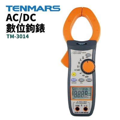 【TENMARS】TM-3014 AC/DC數位鉤錶