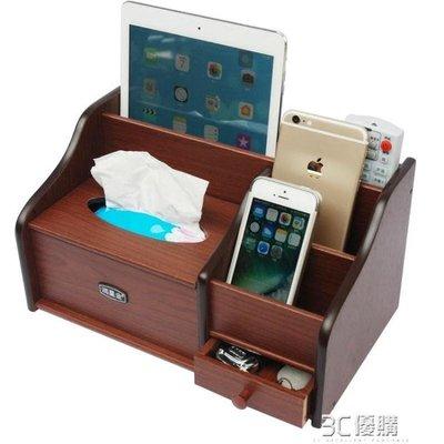 紙巾盒 紙巾盒木質抽紙盒中式多功能家用客廳簡約茶幾桌面遙控器餐巾收納
