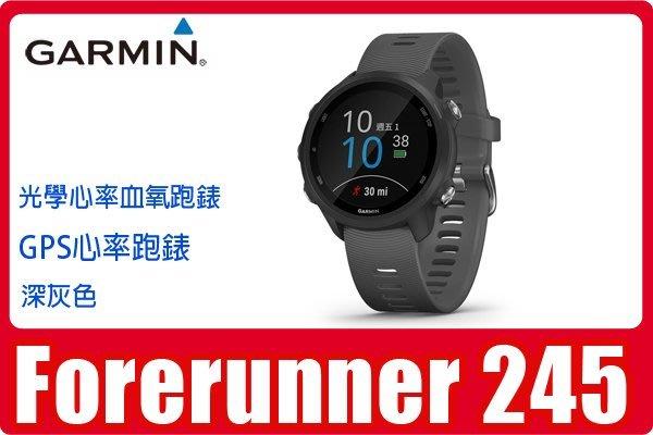 公司貨 GARMIN Forerunner 245 GPS智慧心率跑錶 腕式心率跑錶 腕錶 戶外錶 運動錶 附發票