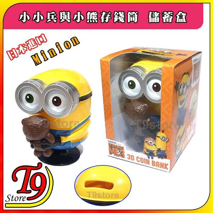【T9store】日本進口 Minion 小小兵與小熊存錢筒 儲蓄盒