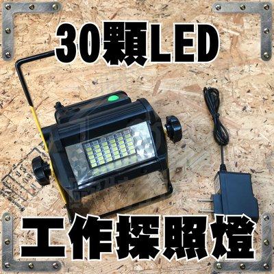 歐特五金-30LED 50W 手提18650充電電池、110V工作燈、工作探照燈。