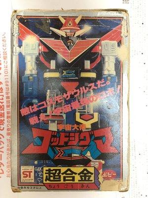 70's 宇宙大帝 ST版 超合金 POPY 神奇大帝 舊版 日本製