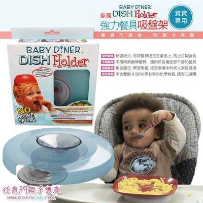 《任意門親子寶庫》美國BABY 嬰兒用餐 現貨【BG214】Dish Holder 嬰兒餐具強力吸盤架