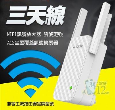 ►3C當舖12號◄騰達A12 Wifi增強器 訊號加強接收器 無線WIFI訊號放大 網路增強器 訊號增強器 家庭WIFI