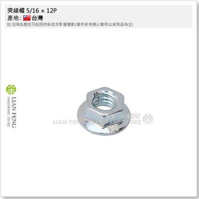 【工具屋】*含稅* 突緣帽 5/16 × 12P 1H-100個 六角凸緣螺帽 2分半 角鋼螺絲用 馬車螺絲法蘭螺母