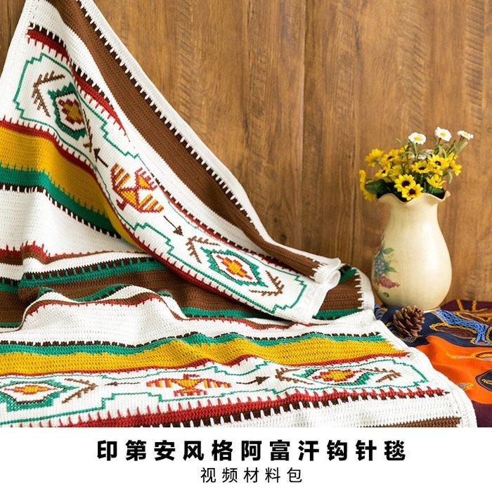 聚吉小屋 #蘇蘇姐家印第安風格阿富汗鉤針毯 手工編織毯 寶寶中粗棉線材料包