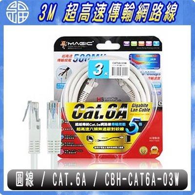 【阿福3C】CAT.6A 超高速傳輸網路線(圓線)-3M