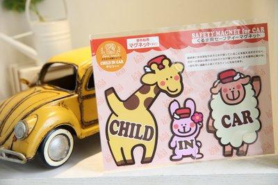 ♫♥Yo媽‧嚴選♥♫ 日本 Kikka 車用造型磁鐵組 CHILD IN CAR 3種可愛動物可選【日本製】