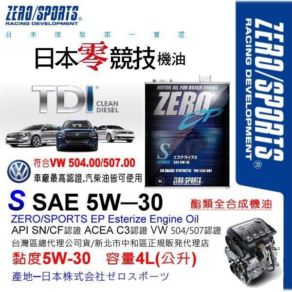 和霆車部品中和館—日本ZERO/SPORTS EP系列 5W-30 VW 504.00柴油認證酯類全合成引擎機油 4公升