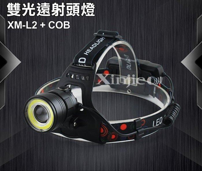 《宇捷》【B07】CREE XM-L2 強光頭燈 旋轉變焦COB LED頭燈 雙光源 工作燈露營燈Q5 T