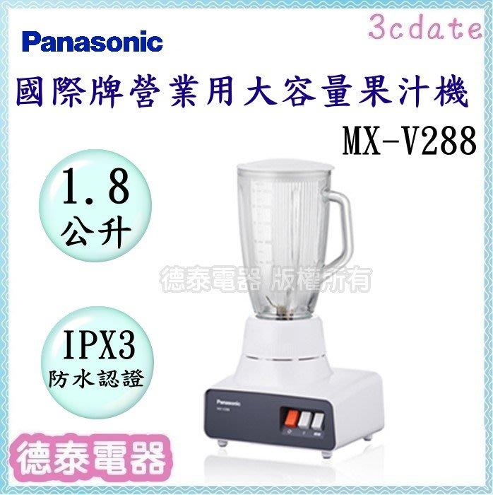 【新上市~免運】Panasonic【MX-V288】國際牌1.8公升多功能營業用果汁機【德泰電器】