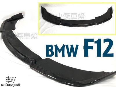 小傑車燈精品--全新 BMW F06 F12 F13 MTECH保桿專用 H款 碳纖維 卡夢 前下巴