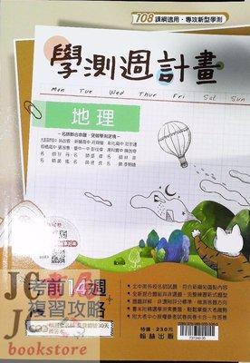 【JC書局】翰林高中 111年 學測週計畫 複習講義 地理(108課綱)