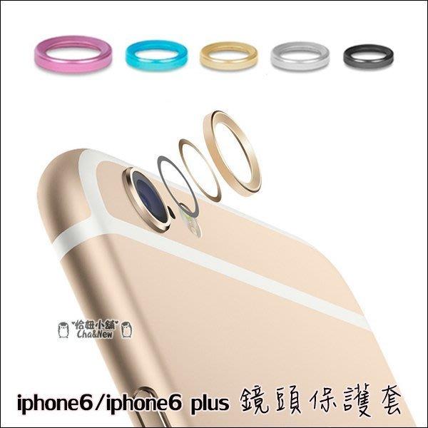鏡頭 保護框 iPhone 6 s Plus 保護圈 鋁合金 保護套 鏡頭貼 保護貼 金屬圈 防刮貼 鏡頭圈 鏡頭框