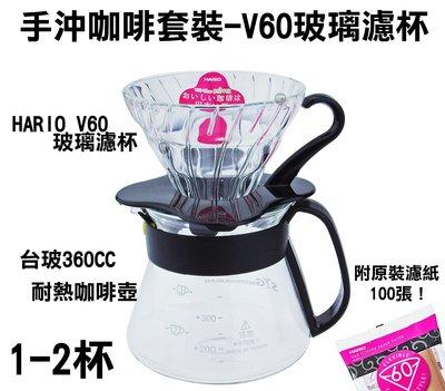 Hario 手冲咖啡 玻璃濾杯 V60 01 1-2杯 360ml 耐熱壺 錐形濾紙 手沖咖啡套裝 耶加雪菲 肯亞AA