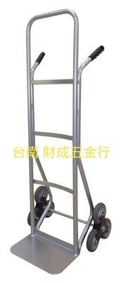 財成五金:台灣製造 21年式 爬樓梯鐵製手推車/180公斤的載重/上下樓梯.更加方便省力 /爬梯車 台灣免運費