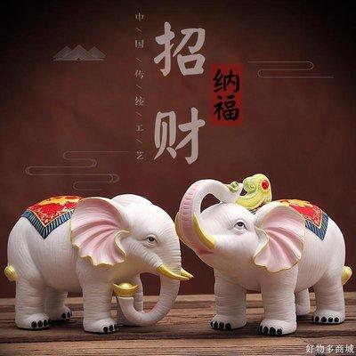 好物多商城 陶瓷大象擺件招財風水象客廳裝飾辦公室喬遷喜慶禮品家居擺設