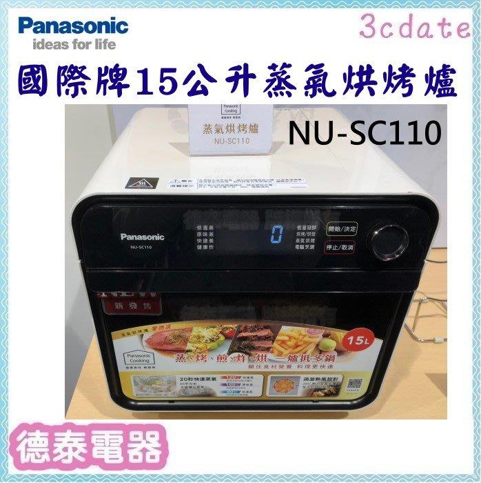 可議價~Panasonic【NU-SC110】國際牌15公升蒸氣烘烤爐【德泰電器】