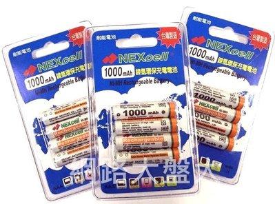 #網路大盤大#台灣竹科 NO.1 NEXcell 耐能 高容量 鎳氫環保充電電池4號Ni-MH 1000mAh