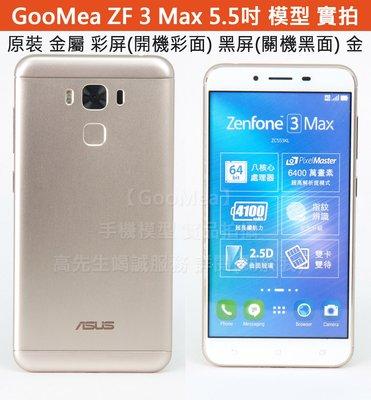 【GooMea】原裝金屬彩屏Asus華碩ZenFone 3 Max 5.5吋 ZC553KL展示模型Dummy樣品包膜假