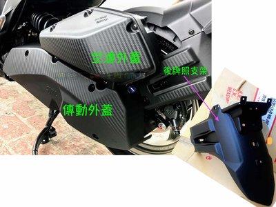 三陽 原廠【後牌板、DRG、龍】後土除、護蓋、保護蓋、護罩、支架、D21