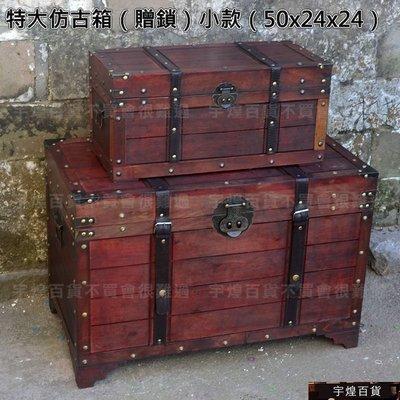 《宇煌》70cm特大復古箱子創意大碼實木木箱茶几帶鎖收納箱道具裝飾箱訂做-特大仿古箱(贈鎖)小款(50x24x24)_S2787D