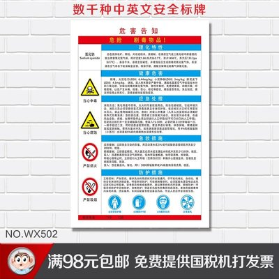 聚吉小屋 #5件起發危險化學品安全周知卡 氰化鈉危害告知牌標識牌 工廠警示標志貼紙