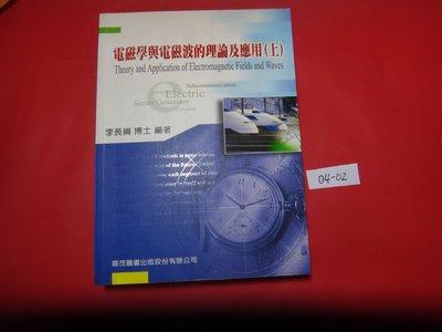 【愛悅二手書坊 04-02】電磁學與電磁波的理論及應用(上)   李長綱/著   鼎茂