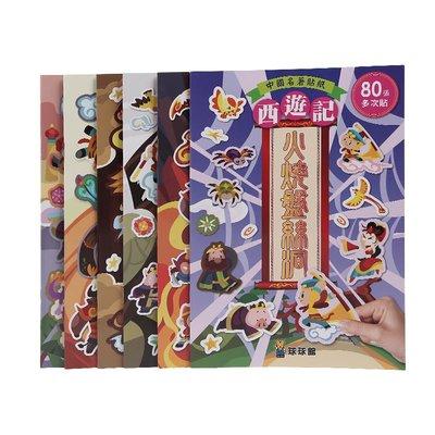 聚吉小屋 # 繁體字童書西游記兒童貼紙書3-4-5-6歲孫悟空反復貼紙
