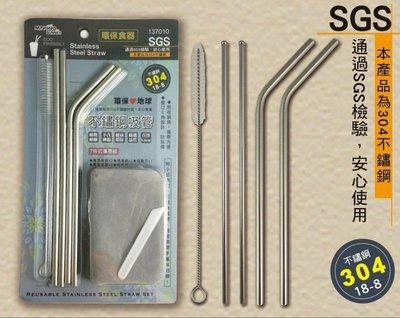 米諾諾。304不鏽鋼吸管7件式攜帶組