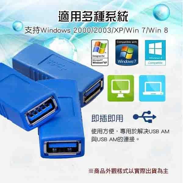 USB3.0母對母對接頭 雙母對接頭 USB3.0延長接頭 USB直通頭 USB雙通頭 轉接頭 台南PQS