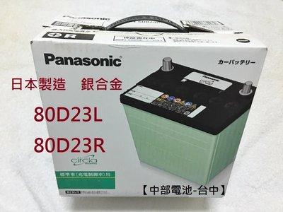 【 中部電池-台中】80D23L 80D23R Panasonic日本國際牌汽車電瓶電池適用55D 55D23L 65D23L 75D23L 85D23L