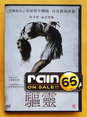 ⊕Rain65⊕正版DVD【驅靈/The Last Exorcism 2】-最後大法師第2集(直購價)