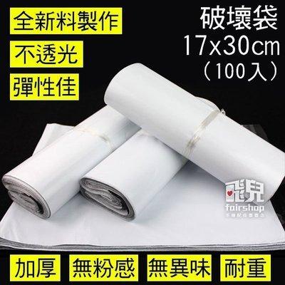 【妃凡】超值100入 不透光破壞袋 17*30 CM 白色 包裝袋 宅配袋 網拍專用 加厚 自黏 物流袋 202