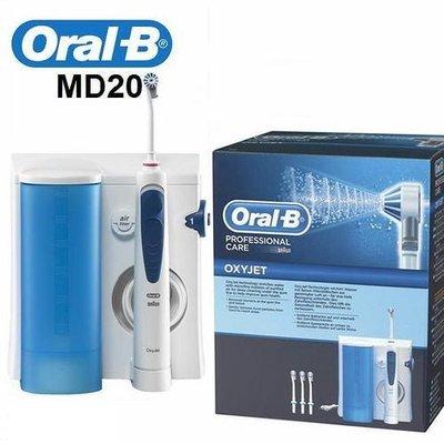 [現貨搶購【贈牙膏&保固2年】 德國 百靈Oral-B-高效活氧沖牙機 MD20 / MD-20