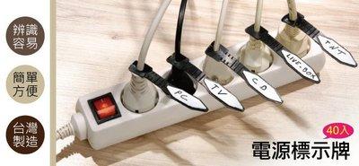 金德恩 台灣製造 清楚辨識電器產品插頭  電源線分類標示牌-40入